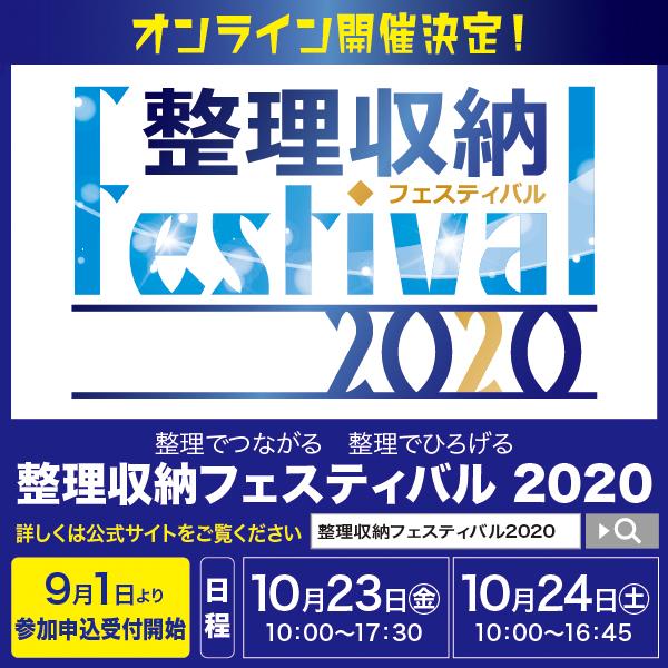 整理収納フェスティバル2020.今年はオンライン開催。10月23日(金)、24日(土)の2日間で開催します。 事前申込受付中!